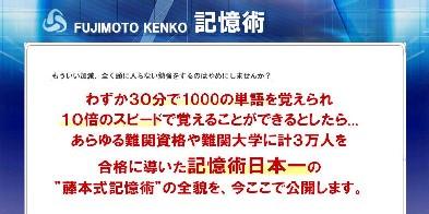 藤本式記憶術 藤本憲幸 口コミレビュー.jpg